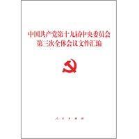 中国共产党第十九届中央委员会第三次全体会议文件汇编