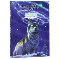 绝境狼王系列:4 星梯的召唤(新版)