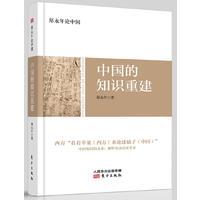 郑永年论中国:中国知识的重建