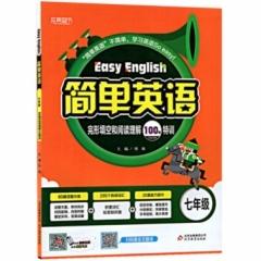 18:简单英语 完形填空和阅读理解100篇特训(七年级)