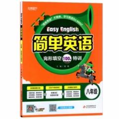 18:简单英语 完形填空100篇特训(八年级)