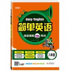 18:简单英语 阅读理解100篇特训(八年级)