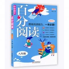 18:八年级 中学语文 百分阅读一本通