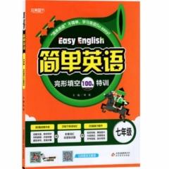 18:简单英语 完形填空100篇特训(七年级)