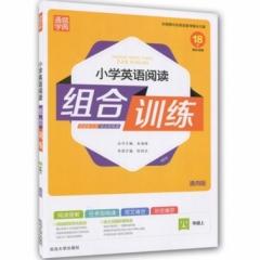 18秋:四年级上(通用版)小学英语阅读组合训练