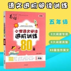 18:五年级 小学语文阅读进阶训练80篇(双色)