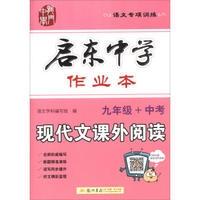 18:启东中学作业本九年级+中考现代文课外阅读