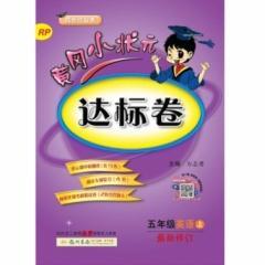 18秋:黄冈小状元·达标卷五年级英语(上)人教版