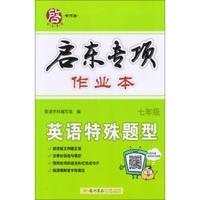 18:启东专项作业本七年级英语特殊题型