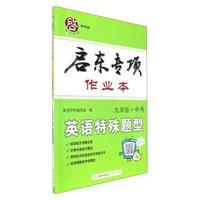 18:启东专项作业本九年级+中考英语特殊题型
