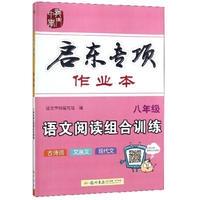 18:启东专项作业本八年级语文阅读组合训练