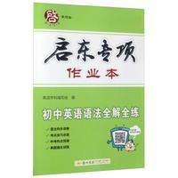 18:启东专项作业本初中英语语法全解全练