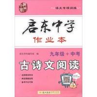 18:启东中学作业本九年级+中考古诗文阅读