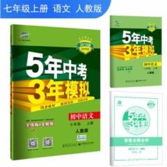 2019版 初中语文 七年级上册  人教版《5年中考3年模拟》初中同步