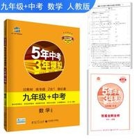 2019版《5年中考3年模拟》 九年级+中考  数学(人教版)