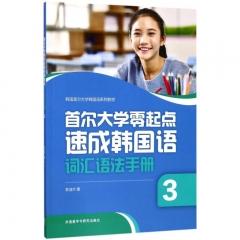 首尔大学零起点速成韩国语词汇语法手册(3)