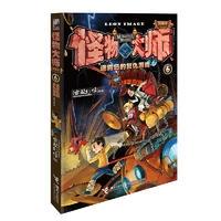 怪物大师 6.迷雾岛的复仇游戏(升级版)