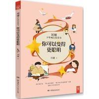 刘墉少年成长智慧书:你可以变得更聪明