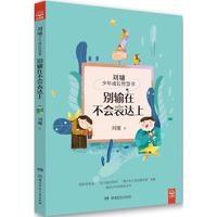 刘墉少年成长智慧书:别输在不会表达上