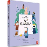 刘墉少年成长智慧书:做个受欢迎的人