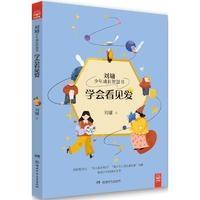 刘墉少年成长智慧书:学会看见爱