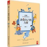 刘墉少年成长智慧书:改变自己的力量