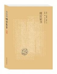 傅雷家书(2018版)