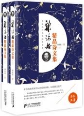 现代文学集--郭沫若精品诗文集(上、下)