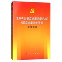 《中共中央关于深化党和国家机构改革的决定》《 深化党和国家机构改革方案 》辅导读本