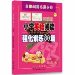 18:小学英语阅读强化训练80篇6年级(白金版)