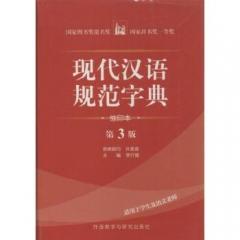 现代汉语规范字典(第3版)(缩印本)(2014版)