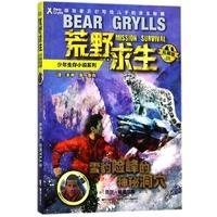 荒野求生少年生存小说系列(拓展版)·雪豹险峰的神秘洞穴