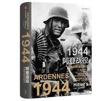 1944,阿登战役:希特勒的最后反攻