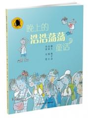 子涵童书-晚上的浩浩荡荡童话(新版)