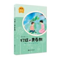 冰心奖获奖作家精品文库: 打结的青春期