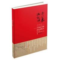 清气满乾坤——中国诗书画的高风峻节