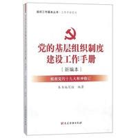 组织工作基本丛书:党的基层组织制度建设工作手册(新编本)(根据党的十九大精神修订)
