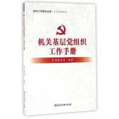 组织工作基本丛书·工作手册系列:机关基层党组织工作手册(根据党的十九大精神修订)
