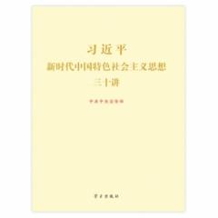 习近平新时代中国特色主义思想30讲(黄金本)