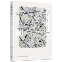 """门(善于对个人心理精细描写的日本国民大作家夏目漱石代表作""""人生三部曲""""之反自然主义代表作)"""