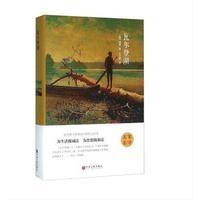 世界名著名家译本--瓦尔登湖(新)