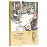 世界名著名家译本--欧·亨利短篇小说精选(新)