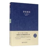 世界名著名家译本--梦的解析(新)