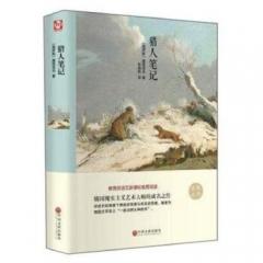 世界名著名家译本--猎人笔记(新)