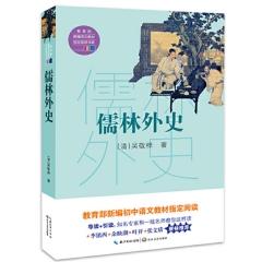 儒林外史(教育部新编语文教材指定阅读书系)