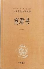 商君书(精)--中华经典名著全本全注全译丛书