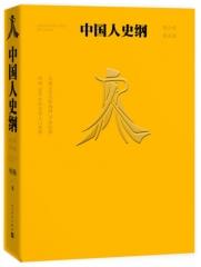 中国人史纲(青少年普及版)