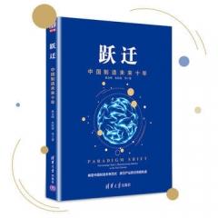 跃迁:中国制造未来十年