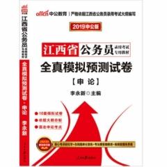 中公版2019江西省公务员录用考试专用教材-全真模拟预测试卷申论