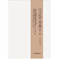 习近平用典(第二辑)(精装)